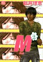 M―エムー (2)