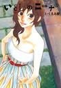 いとしのニーナ (2)