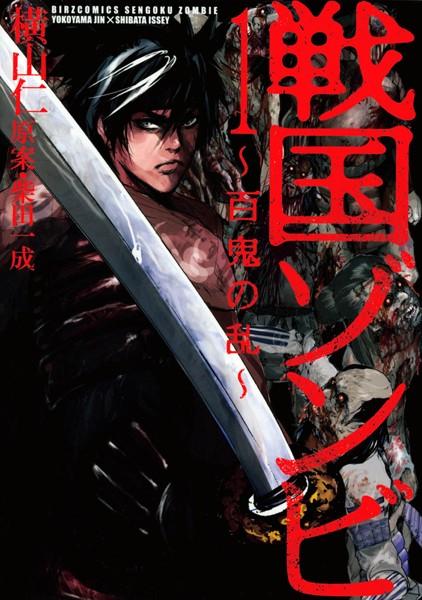 戦国ゾンビ―百鬼の乱― (1)