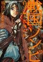 戦国ゾンビ―百鬼の乱― (2)