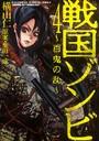 戦国ゾンビ―百鬼の乱― (4)