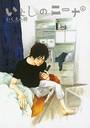 いとしのニーナ (4)