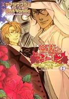 薔薇とライオン