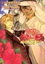 薔薇とライオン 2