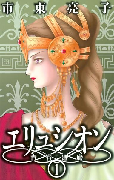 エリュシオン―青宵廻廊― (1)