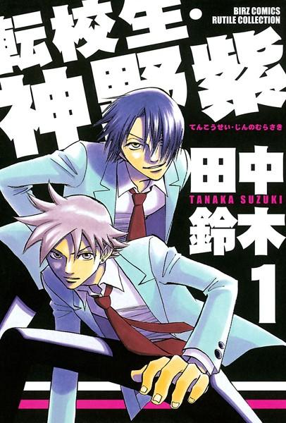 転校生・神野紫 (1)