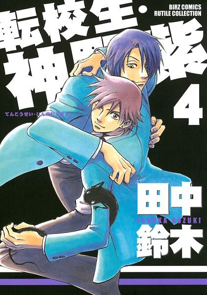 転校生・神野紫 (4)