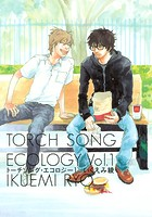 トーチソング・エコロジー