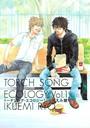トーチソング・エコロジー (1)