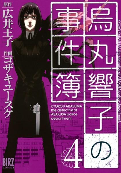 烏丸響子の事件簿 (4)