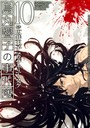 烏丸響子の事件簿 (10)