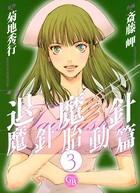 魔殺ノート退魔針 魔針胎動篇 (3)
