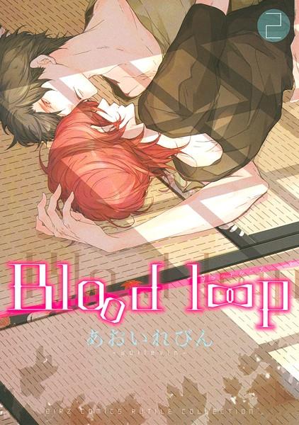 Blood loop (2)