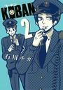 KOBAN (2)