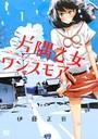 片隅乙女ワンスモア (1)