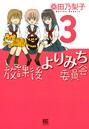 放課後よりみち委員会 (3)
