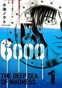 6000―ロクセン― (1)