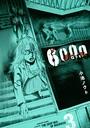 6000―ロクセン― (3)
