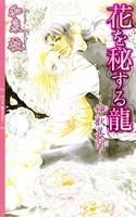 花を秘する龍〜神獣異聞〜