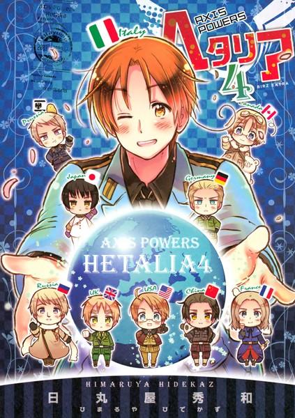ヘタリア 4 Axis Powers