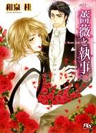 薔薇と執事