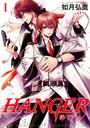 HANGER (1) ―執行人―