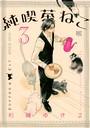 純喫茶ねこ (3)