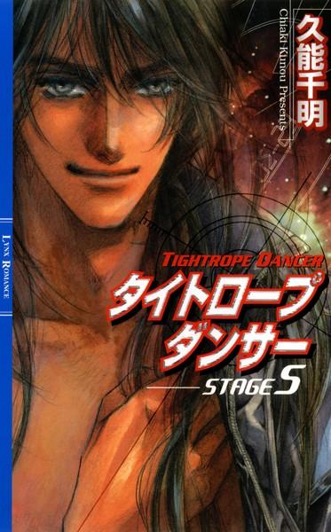 タイトロープ ダンサー STAGE5