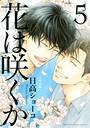 花は咲くか (5)