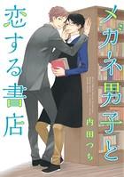 メガネ男子と恋する書店