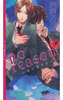 no reason ―恋に堕ちる―
