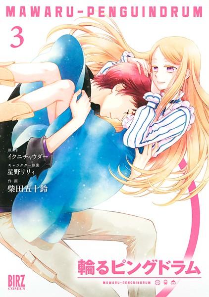 輪るピングドラム (3)【コミック版】