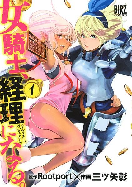 女騎士、経理になる。 (1) 【電子限定カラー収録】