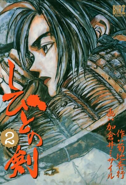 しびとの剣 (2)