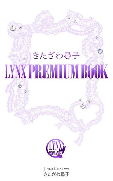 きたざわ尋子 LYNX PREMIUM BOOK