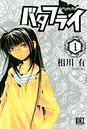 バタフライ (1)