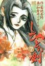 しびとの剣 (7)