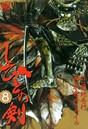 しびとの剣 (8)