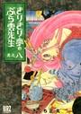 きりきり亭のぶら雲先生 (8)