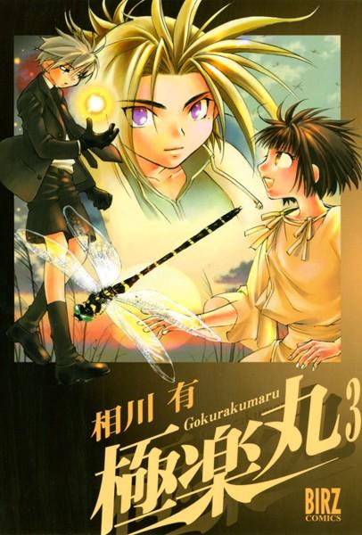 極楽丸 (3)