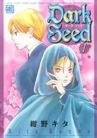 Dark Seed -ダーク・シード-