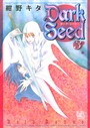 Dark Seed―ダーク・シード― (3)