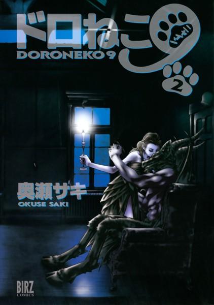 ドロねこ9 (2)