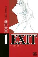 EXIT〜エグジット〜
