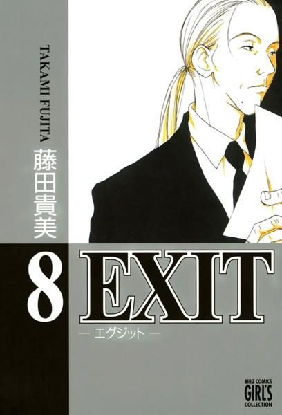EXIT〜エグジット〜 (8)