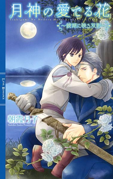 月神の愛でる花 〜鏡湖に映る双影〜