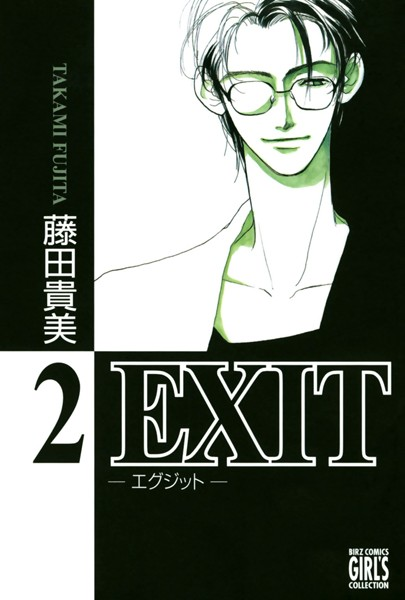 EXIT〜エグジット〜 (2)