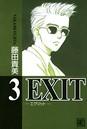 EXIT〜エグジット〜 (3)