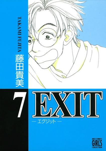 EXIT〜エグジット〜 (7)