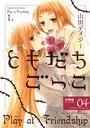 ともだちごっこ 【分冊版】 FLEUR.04